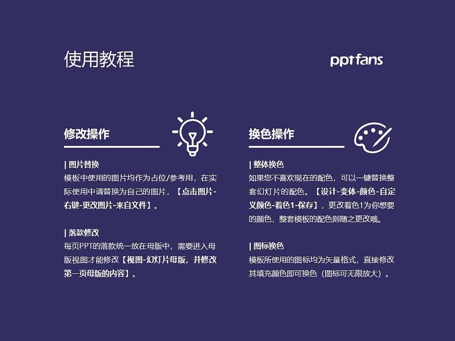 云南现代职业技术学院PPT模板下载_幻灯片预览图37