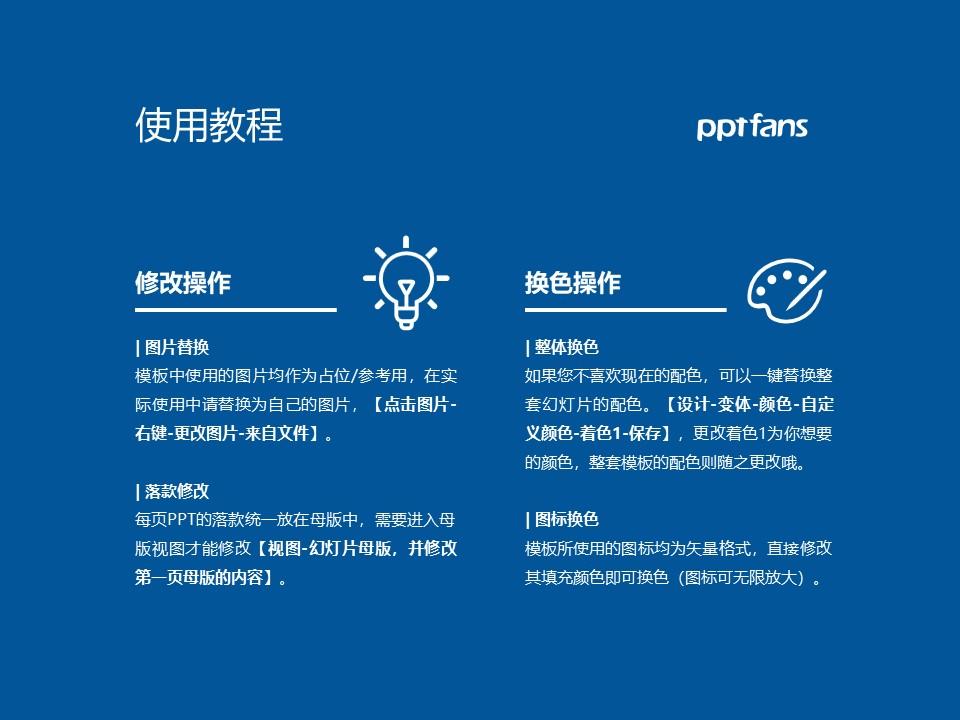 湖南电子科技职业学院PPT模板下载_幻灯片预览图36