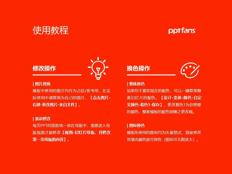 湖南民族职业学院PPT模板下载_幻灯片预览图36