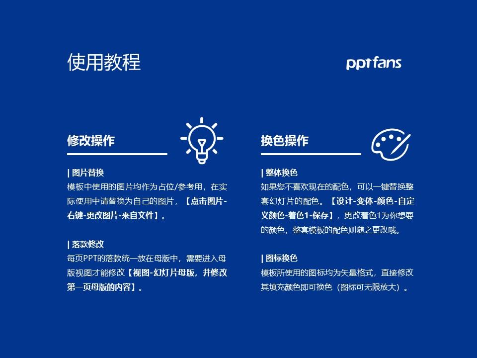 湖南石油化工职业技术学院PPT模板下载_幻灯片预览图37