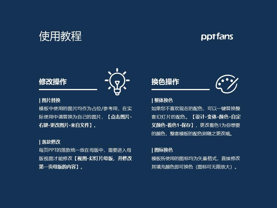 湖南化工职业技术学院PPT模板下载_幻灯片预览图37