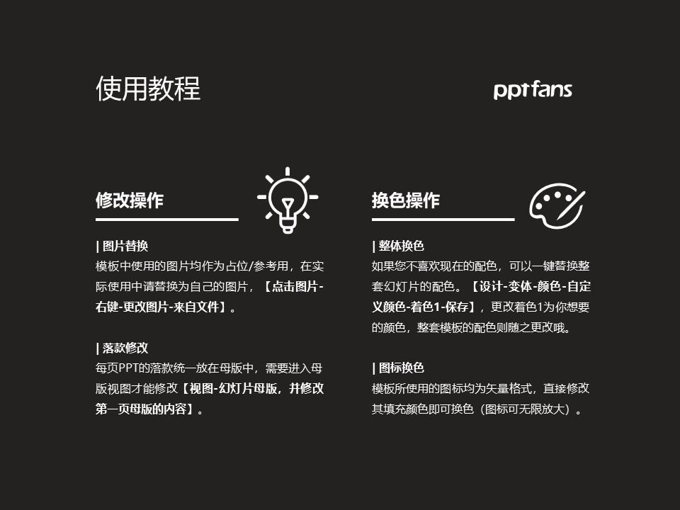 湖南科技工业职业技术学院PPT模板下载_幻灯片预览图37
