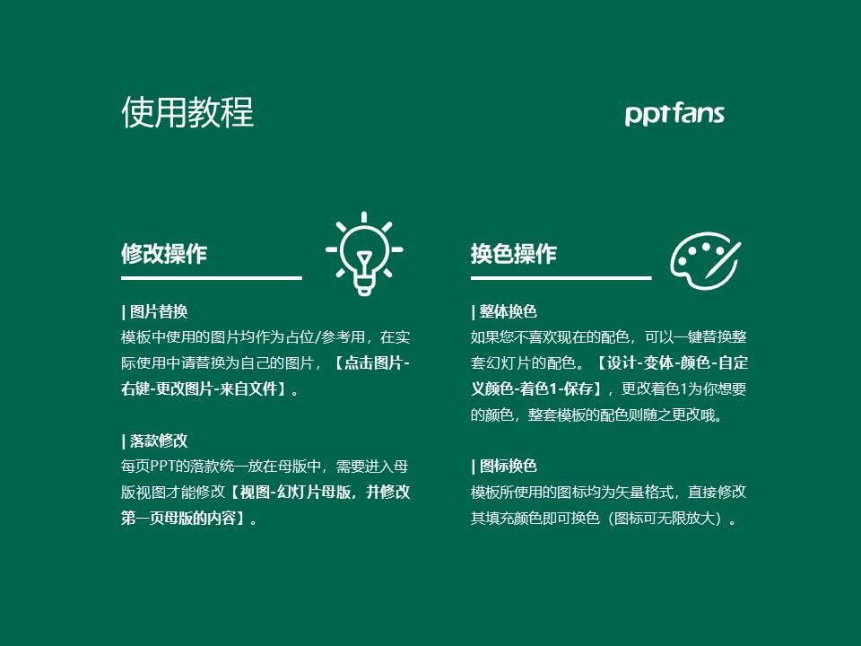 长沙师范学院PPT模板下载_幻灯片预览图37