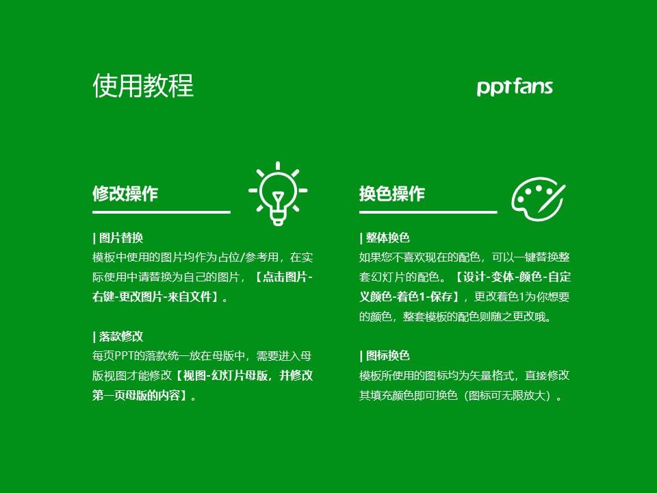 江西制造职业技术学院PPT模板下载_幻灯片预览图37