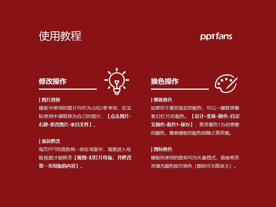 江西先锋软件职业技术学院PPT模板下载_幻灯片预览图37