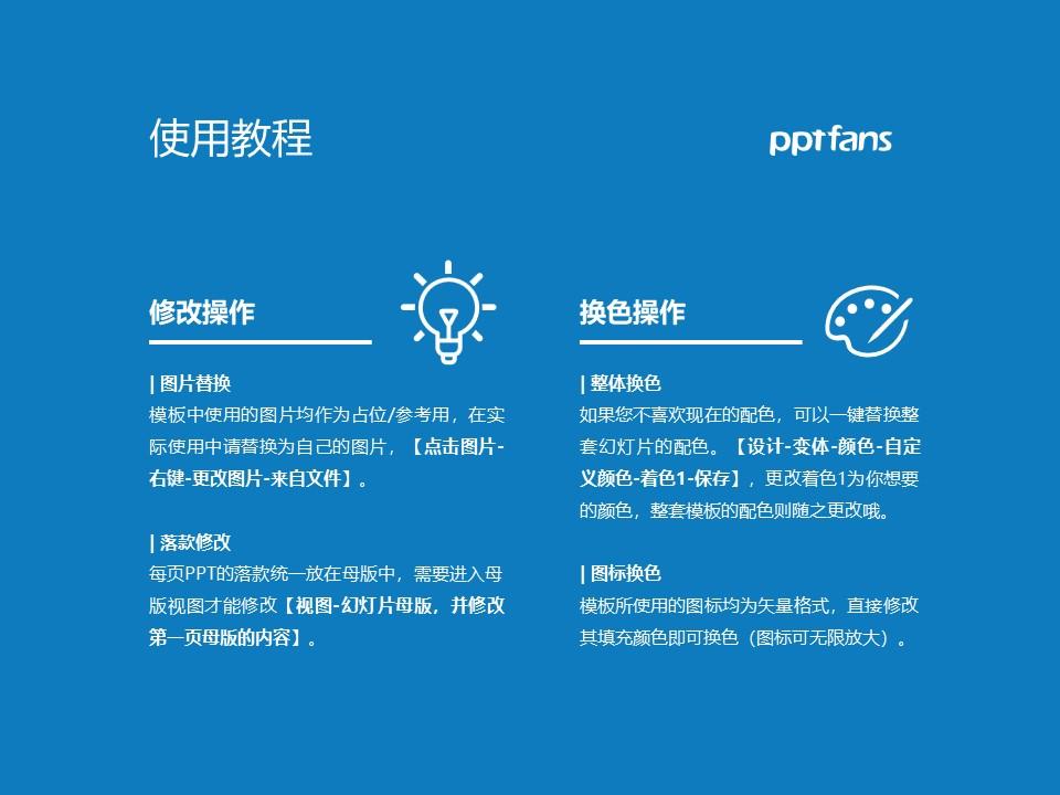 江西航空职业技术学院PPT模板下载_幻灯片预览图37