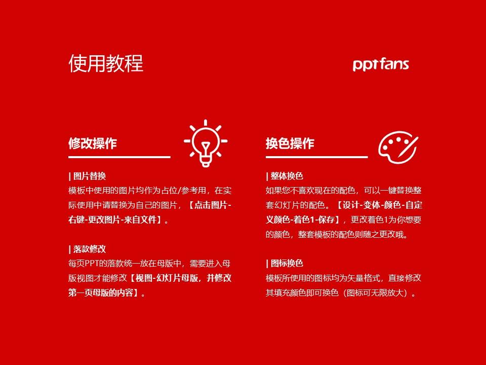 江西建设职业技术学院PPT模板下载_幻灯片预览图37