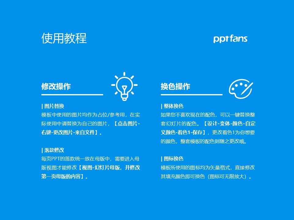 江西生物科技职业学院PPT模板下载_幻灯片预览图37