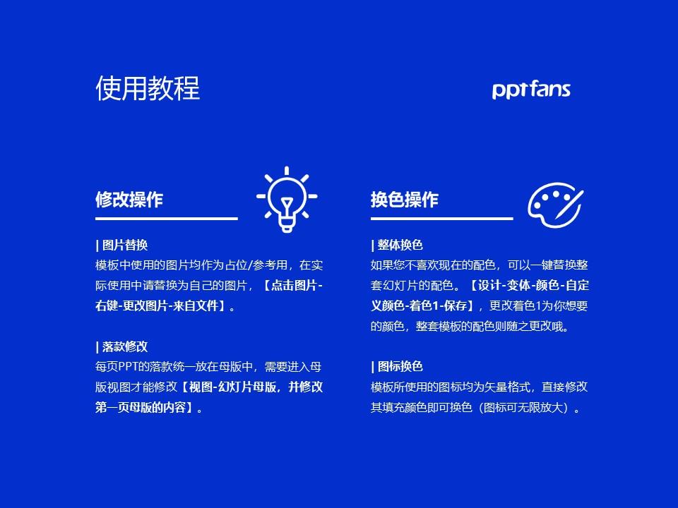 宜春职业技术学院PPT模板下载_幻灯片预览图37