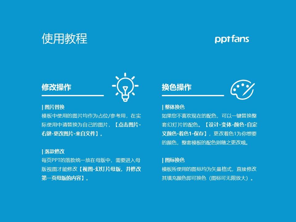江西外语外贸职业学院PPT模板下载_幻灯片预览图37