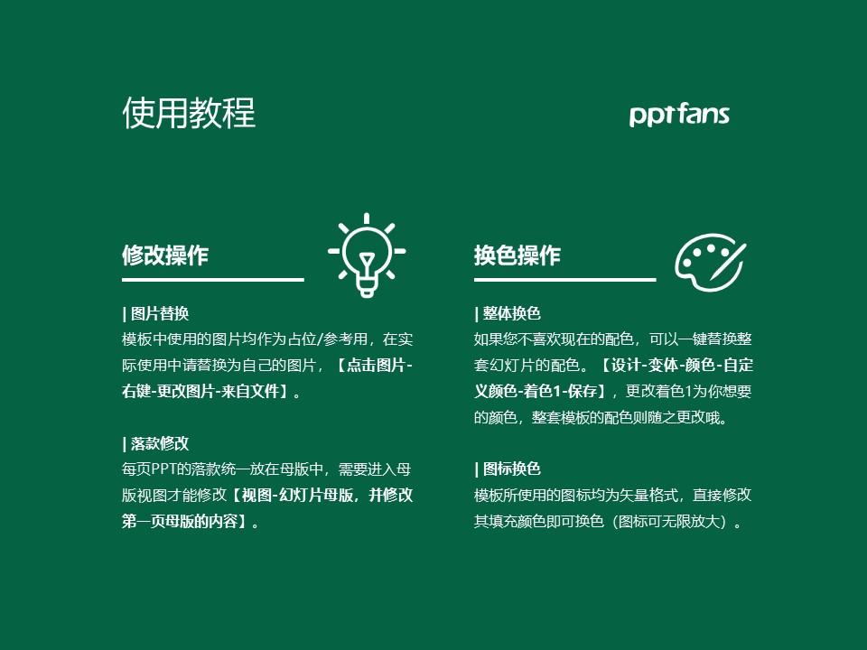江西现代职业技术学院PPT模板下载_幻灯片预览图37