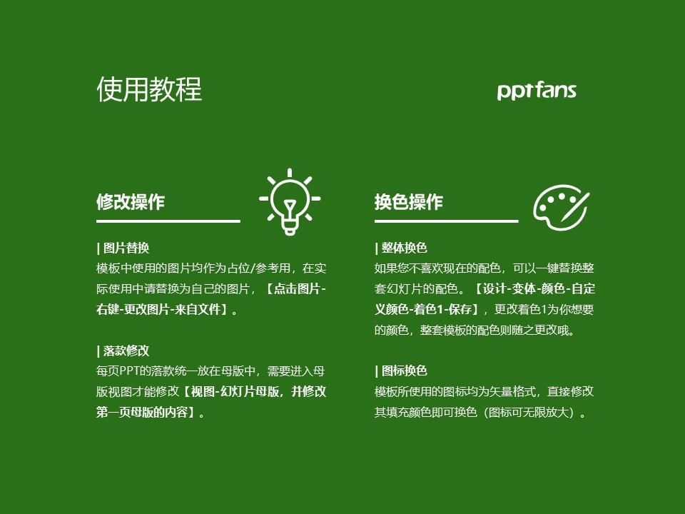 江西应用技术职业学院PPT模板下载_幻灯片预览图37