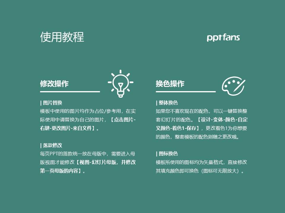 江西信息应用职业技术学院PPT模板下载_幻灯片预览图37
