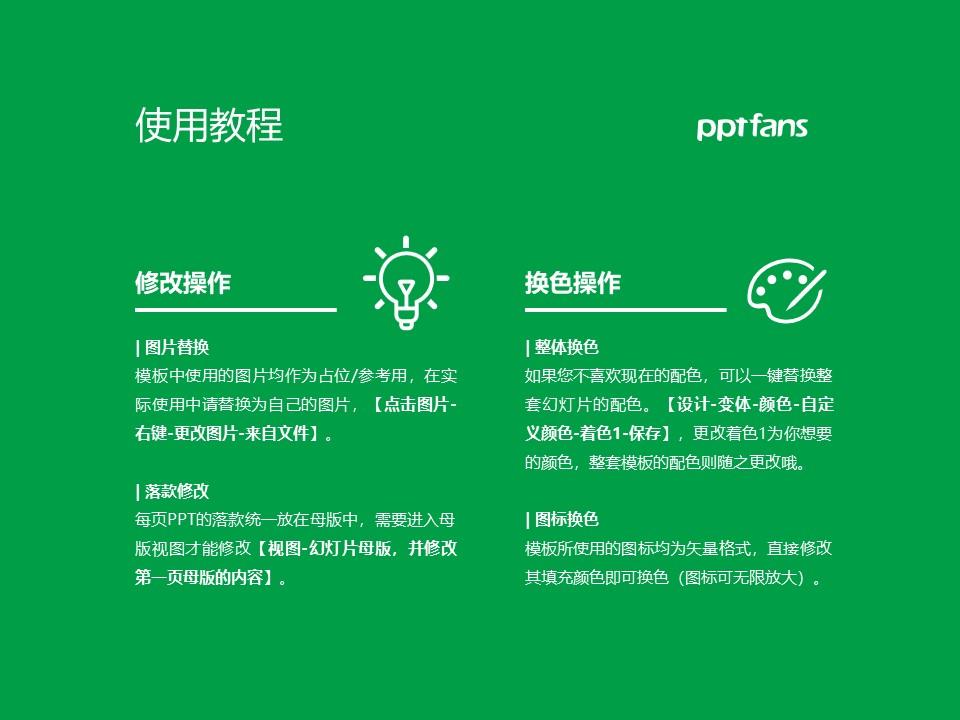 江西环境工程职业学院PPT模板下载_幻灯片预览图37