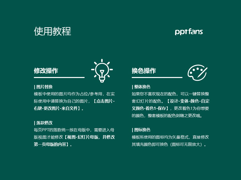 江西电力职业技术学院PPT模板下载_幻灯片预览图37
