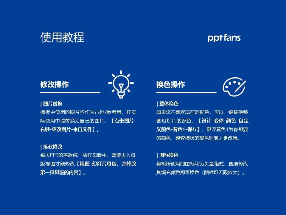 湖南机电职业技术学院PPT模板下载_幻灯片预览图37