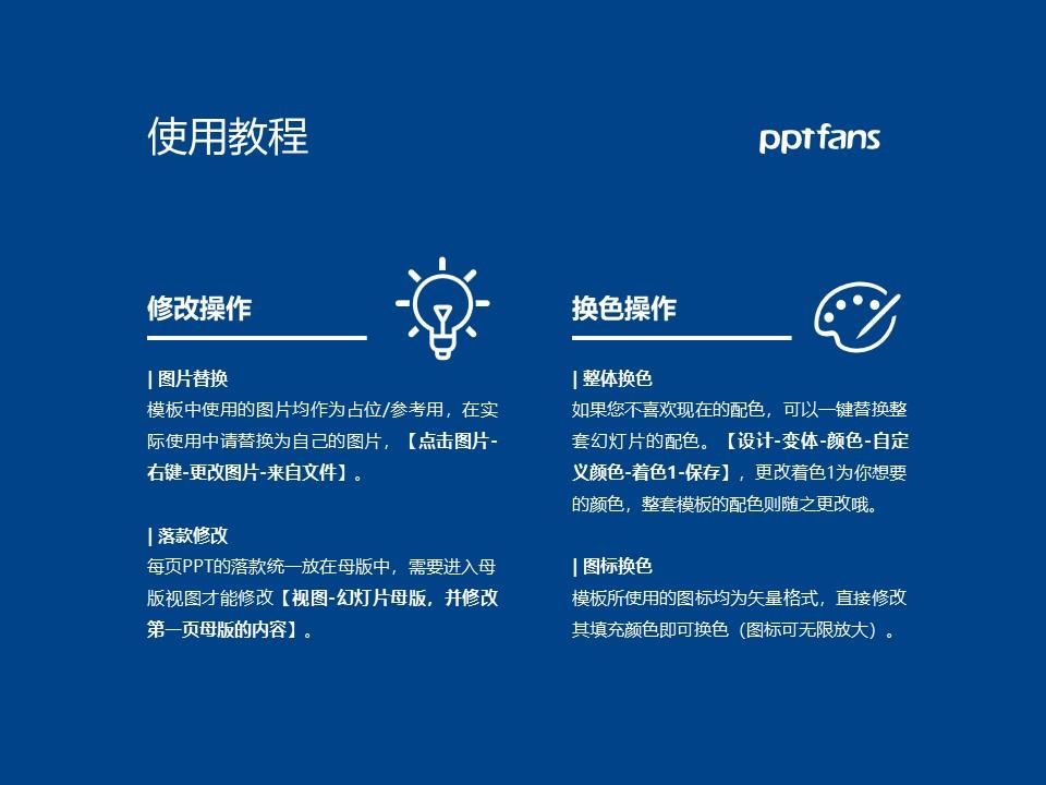 江西旅游商贸职业学院PPT模板下载_幻灯片预览图37