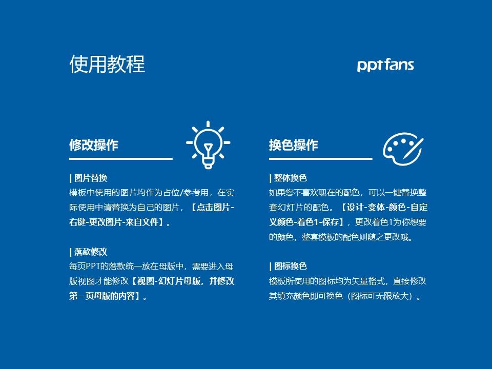江西陶瓷工艺美术职业技术学院PPT模板下载_幻灯片预览图37