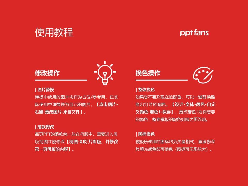 江西工商职业技术学院PPT模板下载_幻灯片预览图37
