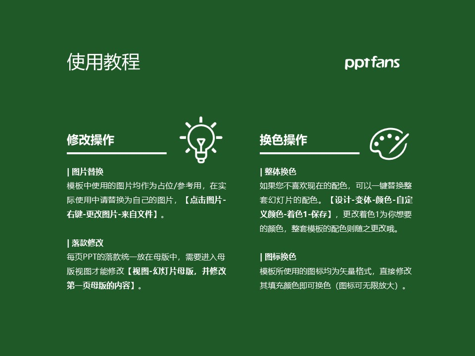 江西枫林涉外经贸职业学院PPT模板下载_幻灯片预览图37