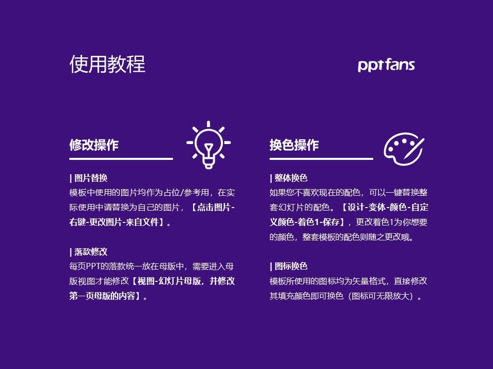 九江职业技术学院PPT模板下载_幻灯片预览图37