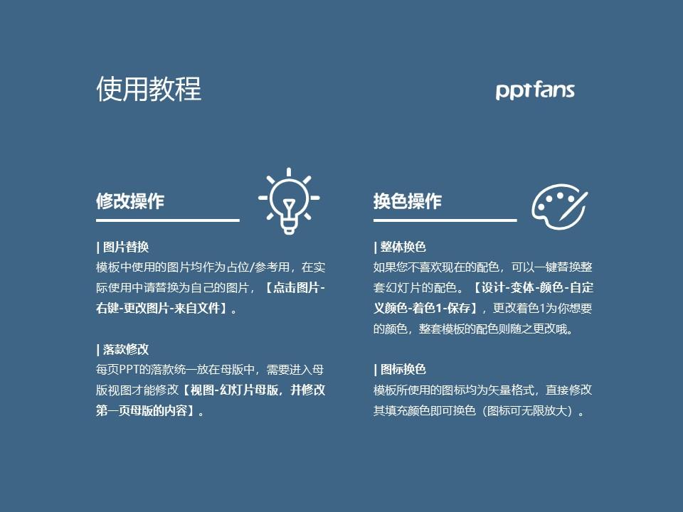 南昌理工学院PPT模板下载_幻灯片预览图37
