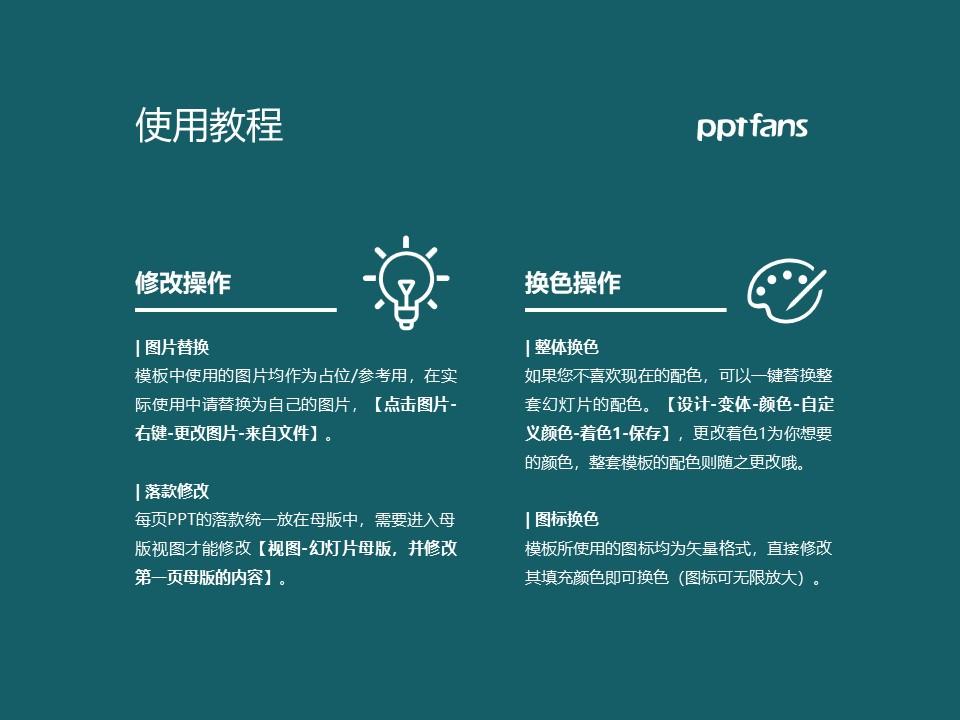 江西服装学院PPT模板下载_幻灯片预览图37