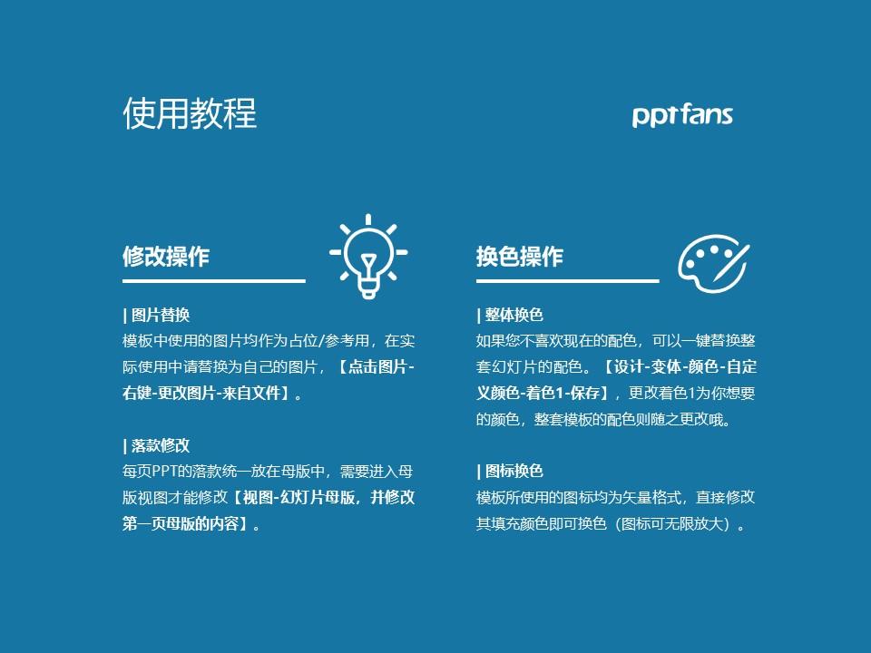 南昌工程学院PPT模板下载_幻灯片预览图37