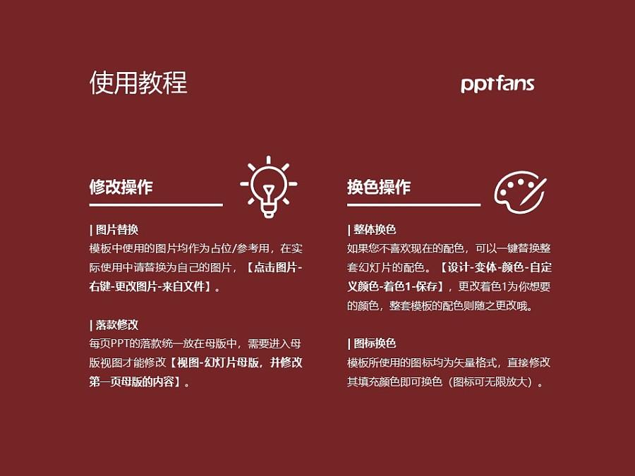 萍乡学院PPT模板下载_幻灯片预览图37