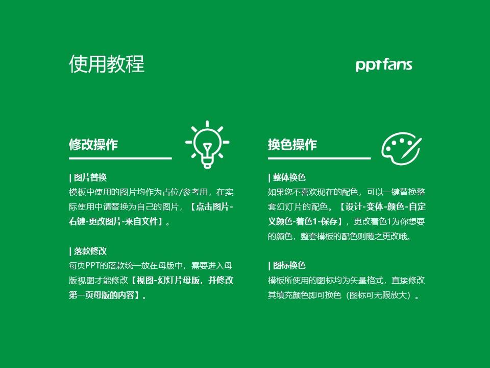 重庆医药高等专科学校PPT模板_幻灯片预览图37