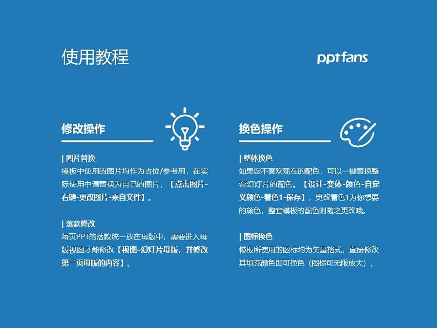 江西师范大学PPT模板下载_幻灯片预览图37