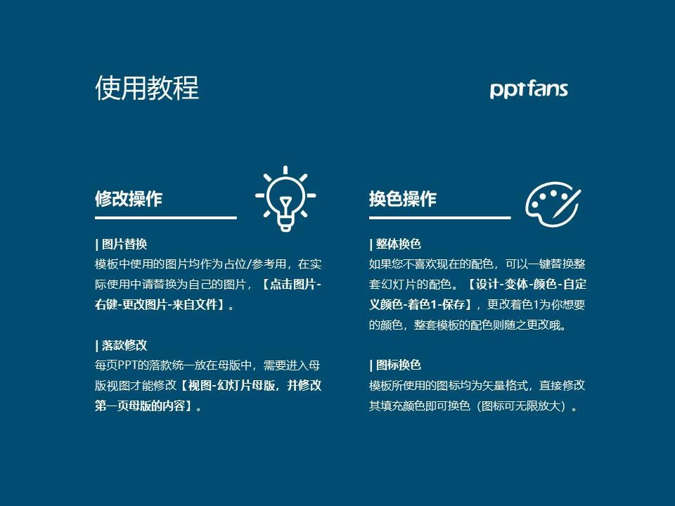 南昌航空大学PPT模板下载_幻灯片预览图37