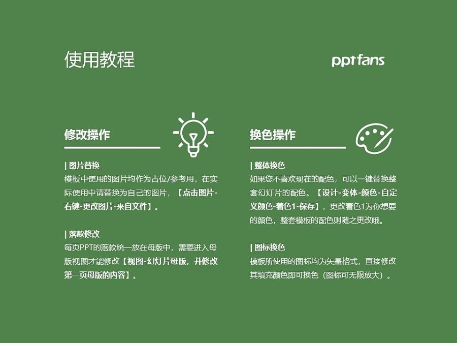 华东交通大学PPT模板下载_幻灯片预览图37