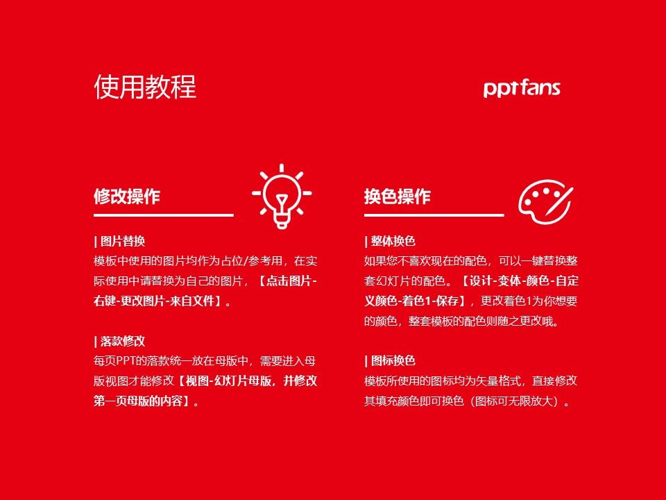 山东丝绸纺织职业学院PPT模板下载_幻灯片预览图37