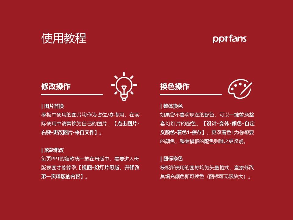 山东商务职业学院PPT模板下载_幻灯片预览图37