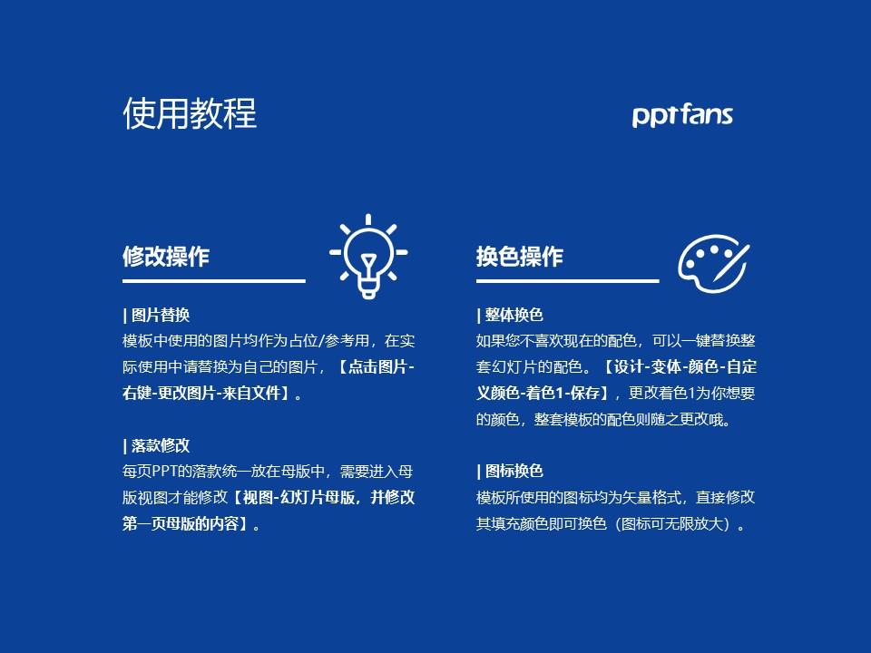山东药品食品职业学院PPT模板下载_幻灯片预览图37