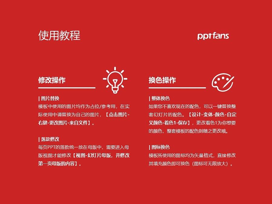 山东杏林科技职业学院PPT模板下载_幻灯片预览图37