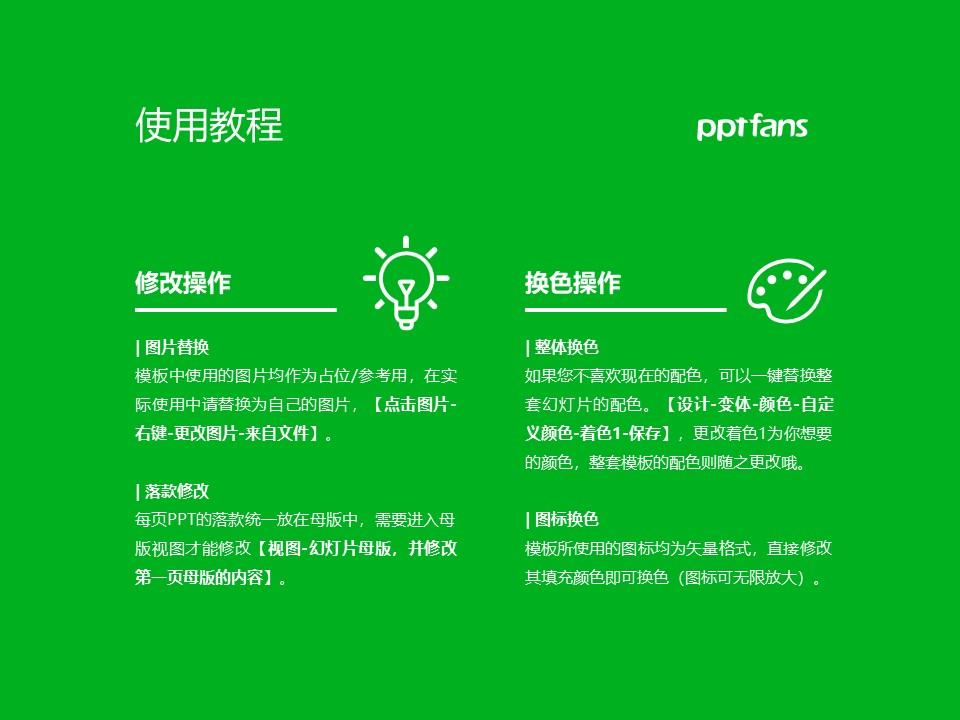 通化师范学院PPT模板_幻灯片预览图36