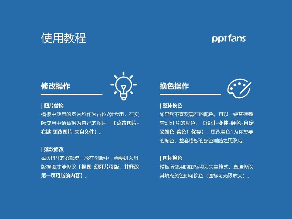 山东旅游职业学院PPT模板下载_幻灯片预览图37