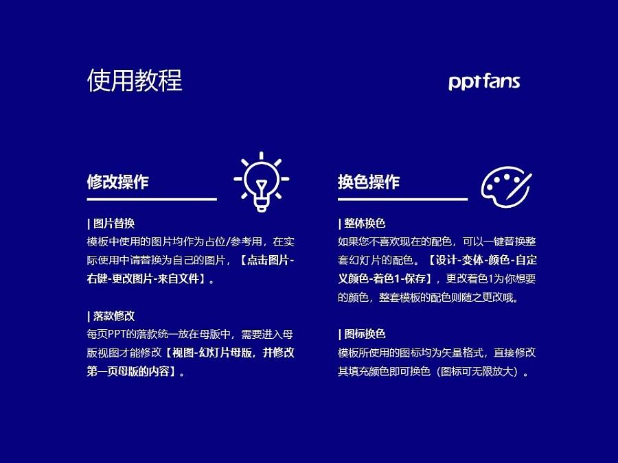 山东华宇职业技术学院PPT模板下载_幻灯片预览图37