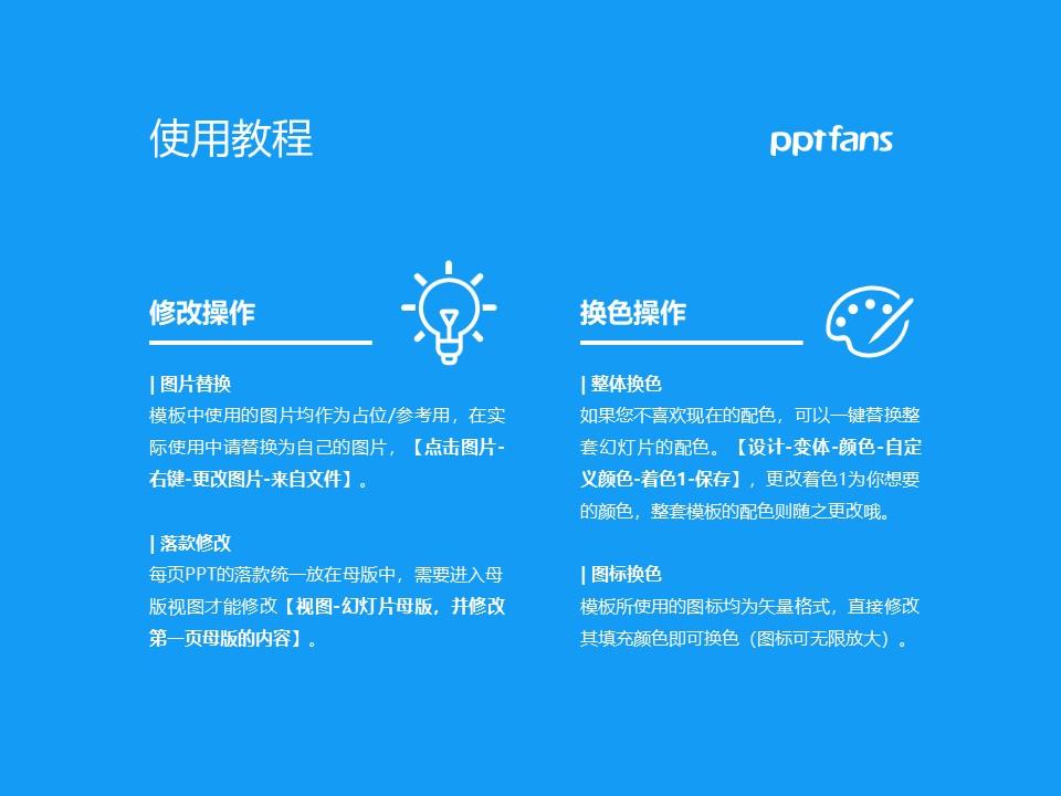 枣庄科技职业学院PPT模板下载_幻灯片预览图37