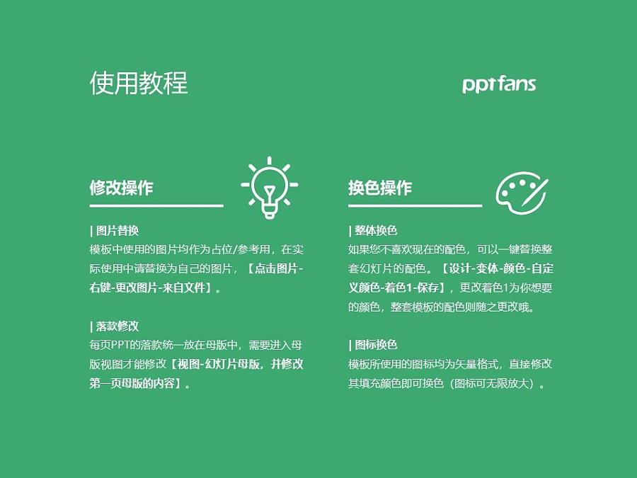 山东凯文科技职业学院PPT模板下载_幻灯片预览图36