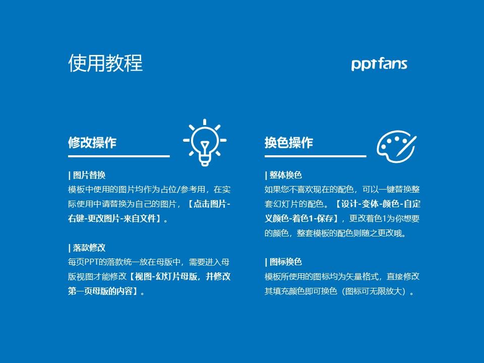 山东化工职业学院PPT模板下载_幻灯片预览图37