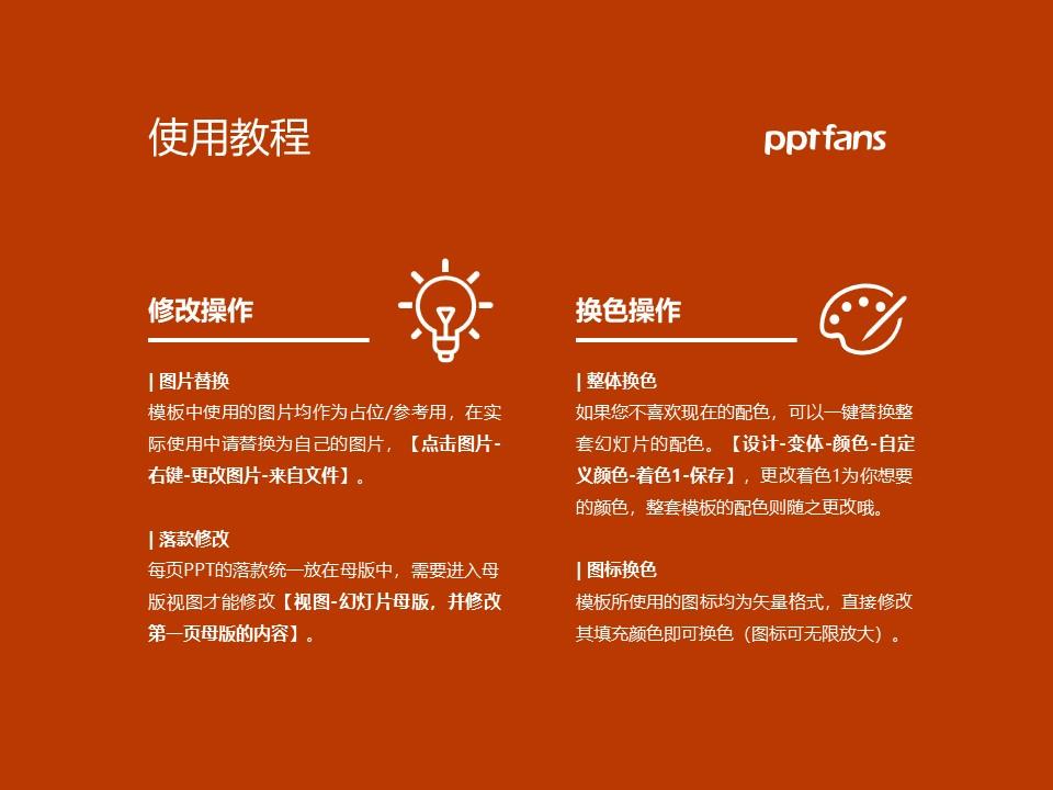 山东工业职业学院PPT模板下载_幻灯片预览图37