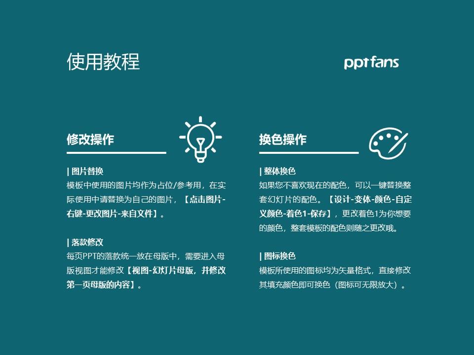 山东经贸职业学院PPT模板下载_幻灯片预览图37