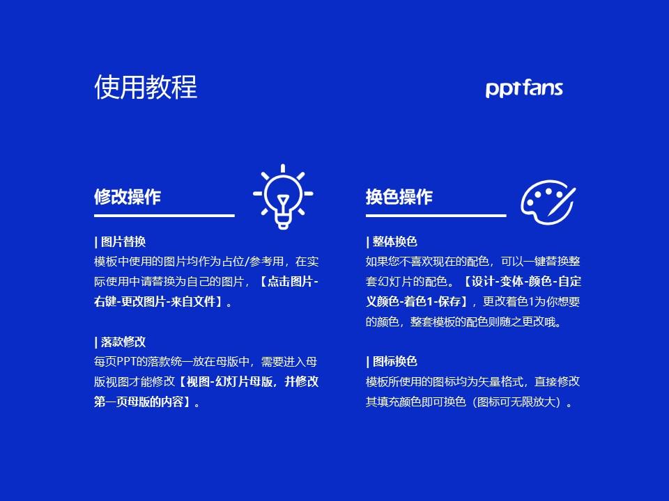 青岛港湾职业技术学院PPT模板下载_幻灯片预览图37