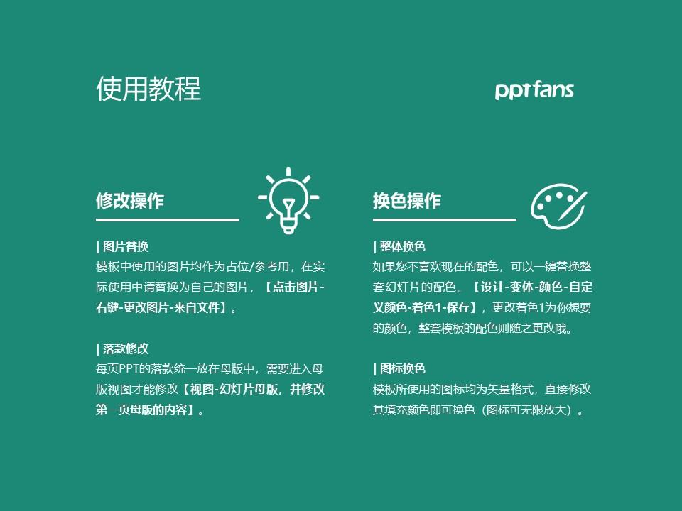 淄博职业学院PPT模板下载_幻灯片预览图37