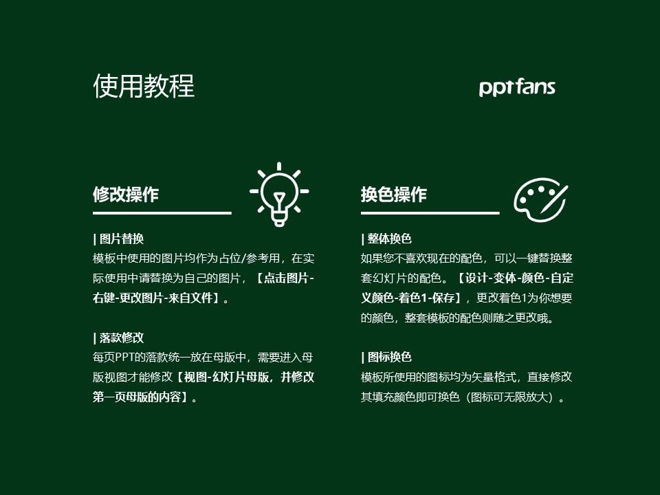 山东交通职业学院PPT模板下载_幻灯片预览图37