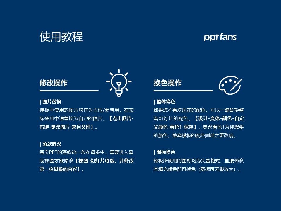 山东大王职业学院PPT模板下载_幻灯片预览图37