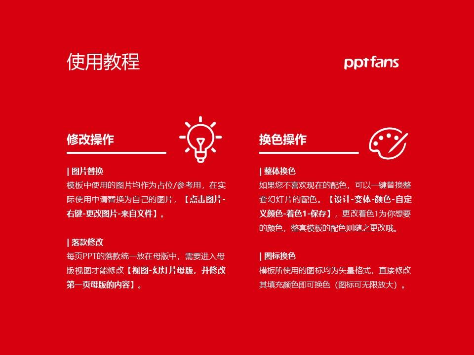 山东科技职业学院PPT模板下载_幻灯片预览图37